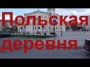 Как живут люди в польской деревне Польское село Сельские дороги в Польше Польские дороги