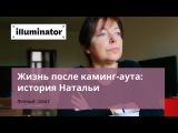 Личный опыт: Наталья