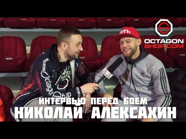 Интервью перед боем Николай Алексахин