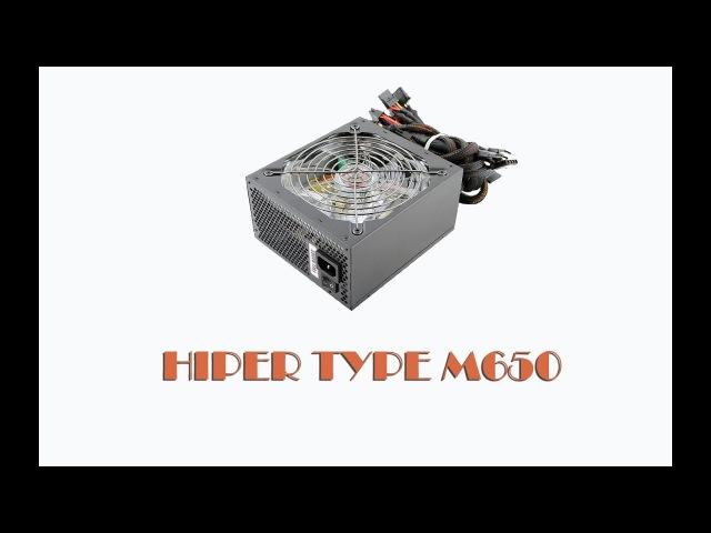 Блок питания HIPER TYPE M650 не стартует, чиним, бонус в конце!