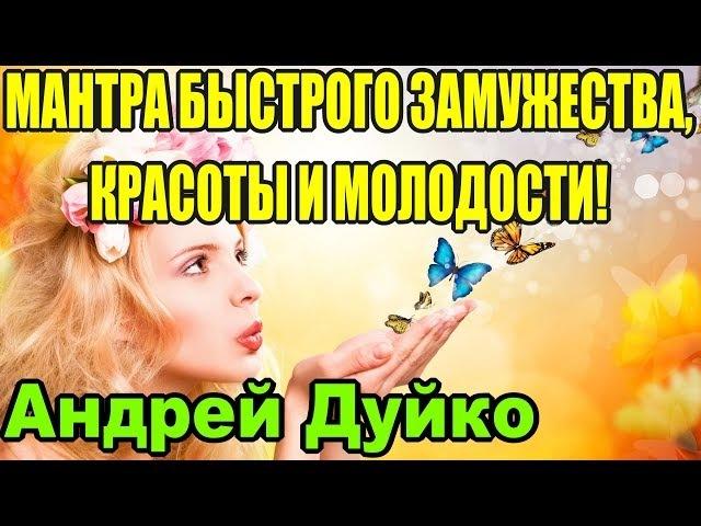 Магия любви! Мантра быстрого замужества, красоты и молодости! Андрей Дуйко школа Кайлас