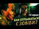 Как Отдыхать с Зомби Бойтесь ходячих мертвецов 3 сезон 14 серия Обзор