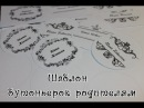 Шаблон бутоньерок /1 часть/(ENG SUB)/the template for the boutonniere for parents pt1