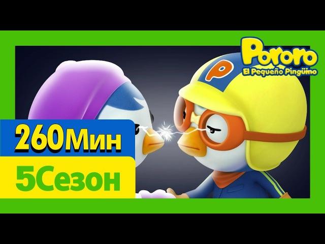 Пингвиненок Пороро, 5 Сезон (1~26 серии (300min)), мультфильм от УНЯША. ПрокатУняша Уняша Мультфильм