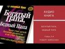 Роберт Кийосаки Богатый папа Бедный папа Главы 3 4 Аудио книга