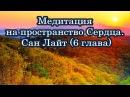 6гл Медитация на пространство Сердца Методы самотрансформации Сан Лайт Nikosho
