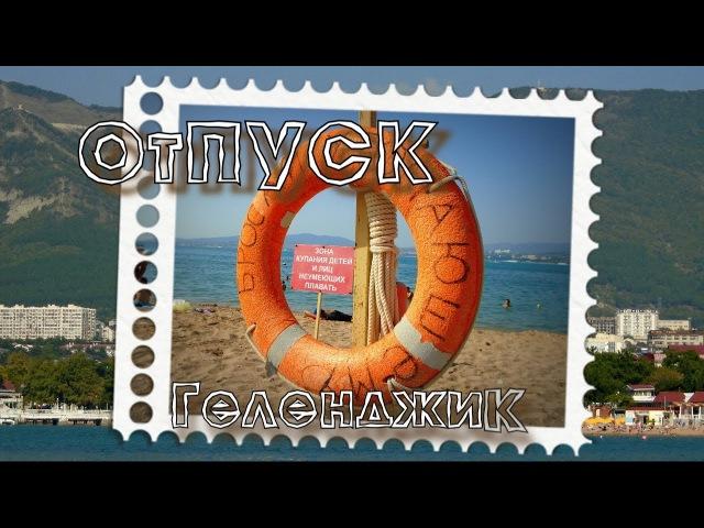 Геленджик | Черное море | Отдых