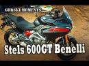 Новый Stels 600GT Benelli New BN 600GT