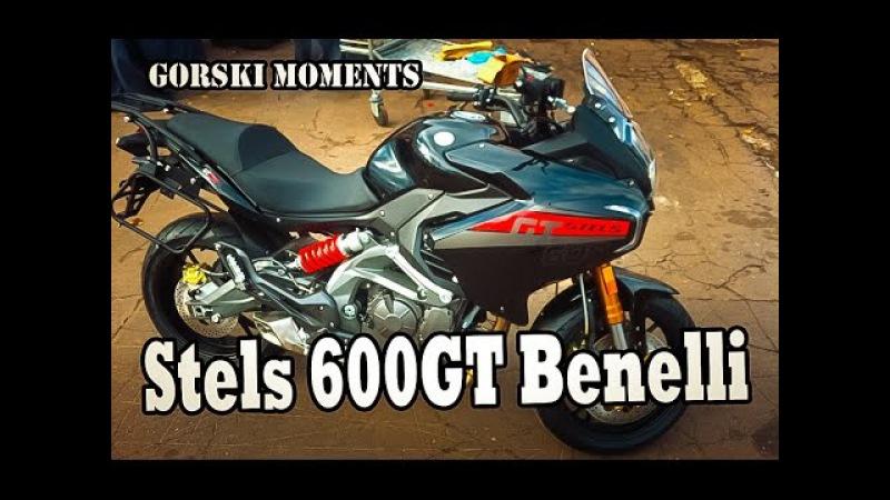 Новый Stels 600GT Benelli (New BN 600GT)