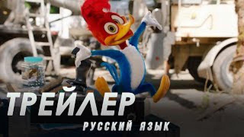 Вуди Вудпекер - Русский трейлер (Дубляж 2018)