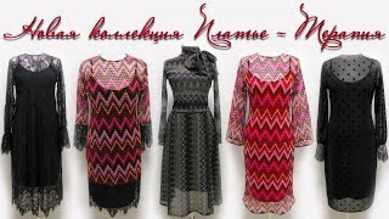 Новая коллекция Платье-терапия. Эффектные платья
