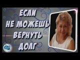 Если не можешь вернуть долг ритуал от Елены Касаткиной #всегранивселенной
