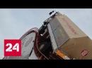 В Чехии установил водитель грузовика новый мировой рекорд - Россия 24
