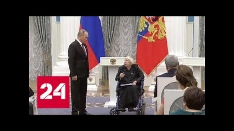 Людмила Алексеева попросила Путина взять под личный контроль фонд Доктора Лизы Россия 24