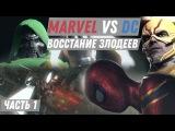 MARVEL VS DC: Восстание Злодеев | Часть 1