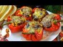 Вкуснейший ФАРШИРОВАННЫЙ ПЕРЕЦ в духовке РЕЦЕПТ ГОТОВИТЬ ПРОСТО С ЛЮСЬЕНОЙ Recipe Stuffed Peppers