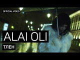 Alai Oli - Тлен (Official video)