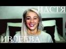 Все лучшие новые инстаграм вайны от НАСТЯ agentgirl ИВЛЕЕВА face выпуск 4