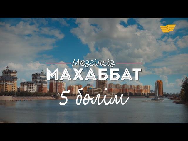 «Мезгілсіз махаббат» 5-ші бөлім