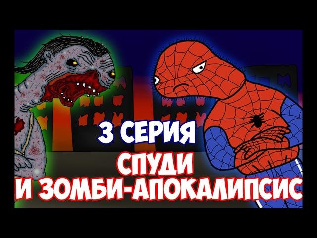 Спуди и зомби-апокалипсис 3 серия
