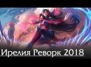Ирелия реворк 2018 Факты и предположения Irelia rework 2018 League of Legends