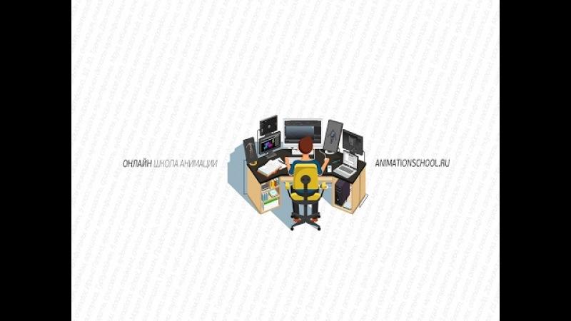 Мастер-класс AnimationSchool по сценарию: ревью работ, март 2018
