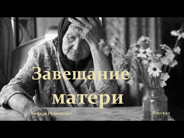 Завещание матери..- 1 (рассказ)