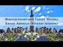 Фантастический Город Мечты Хазар Айленд Khazar Islands