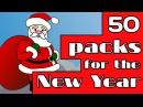 Сборка из 51 пака в формате atp для Рисуем Мультфильмы 2 С Новым Годом скачать бесп