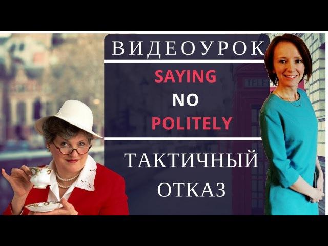 Видеоурок Saying no Politely