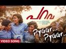 Pyaar Pyaar Video Song | Parava | Soubin Shahir | Rex Vijayan | Anwar Rasheed Entertainment