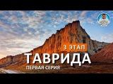 ТРАССА ТАВРИДА. 3 ЭТАП. МОСТ ЕКАТЕРИНЫ. КРЫМ. ЛЬГОВСКОЕ-БЕЛОГОРСК. АО «ВАД». КАПИТАН КРЫМ