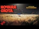 PUBG - НОЧНАЯ ОХОТА НА ИГРОВОМ КАНАЛЕ GAME ROOM TV|СТРИМ НА РУССКОМ ЯЗЫКЕ
