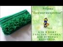 🌱🌱🌱 Вяжем травку Участок игрового коврика Ферма