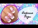 Розовые Розы Капли и Френч ГЕЛЬ ЛАК дизайн ногтей в домашних условиях ВЕСНА 2017