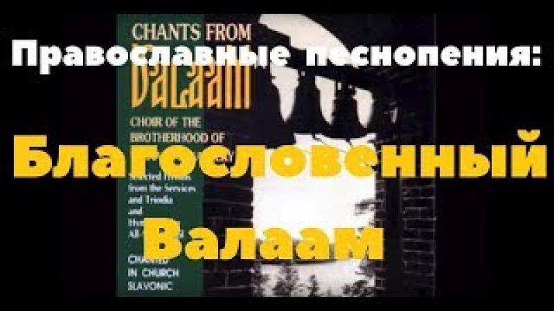 Песнопения Благословенный Валаам Хор братии Валаамского монастыря Valaam Monastery Choir