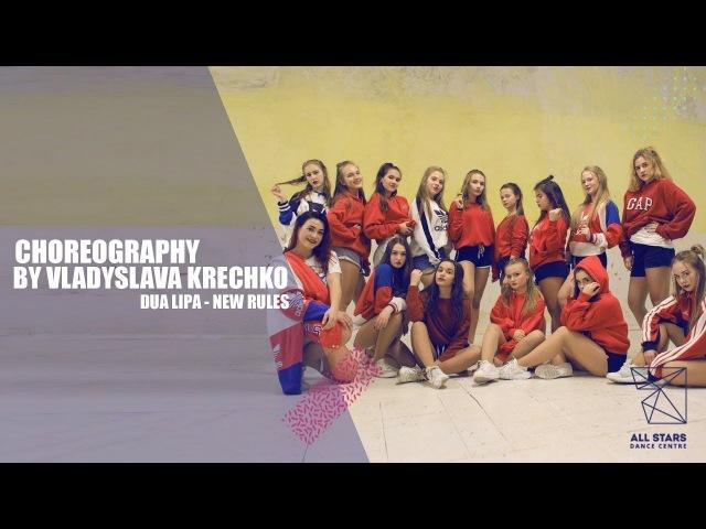 Due Lipa - New Rules. Choreo by Vladyslava Krechko All Stars Dance Centre 2017