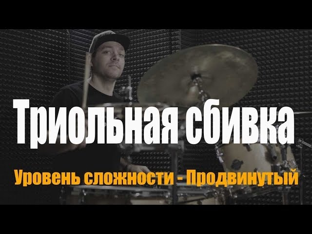 Уроки игры на барабанах - Триольная сбивка на барабанах - Продвинутый уровень.