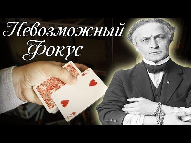 ФОКУС который обманул ГУДИНИ / ОБУЧЕНИЕ » Freewka.com - Смотреть онлайн в хорощем качестве