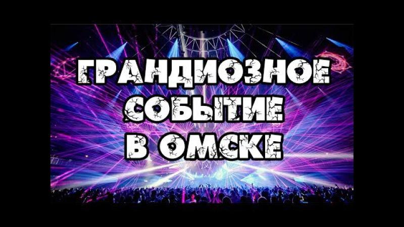 ПРИГЛАШЕНИЕ НА ФЕСТИВАЛЬ АCLON-FEST В ОМСКЕ