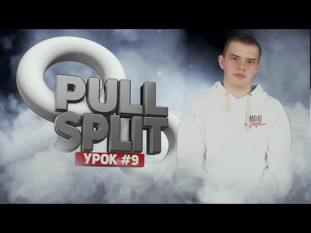 как сделать пулл сплит   How to pull split