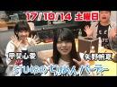 14.10.17 STU48 No Chirimen Party (Yano Honoka Kai Kokoa)