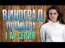 ПРЕМЬЕРА 2018 - ВИНОГРАД Все серии / Русская мелодрама 2018 новинка, сериал в HD