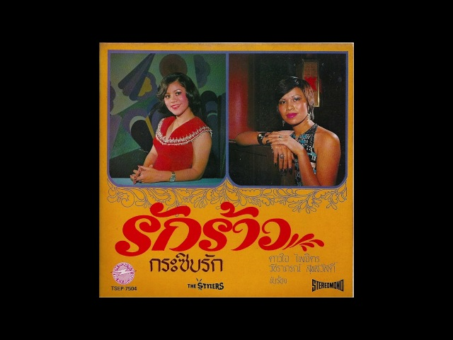 Wacharaporn Suksawat / วัชราภรณ์ สุขสวัสดิ์ - ในดวามรัก (Thailand, 1976)