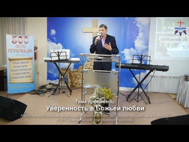 Эммануил Мутовин - Уверенность в Божьей любви 19.11.17