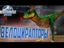 ВЕЛОЦИРАПТОРЫ - Jurassic World The Game 15
