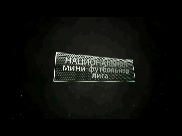 Везём всех 8 12 Легион НМФЛ Донецк дивизион Центр 15 тур