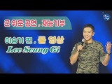 17.06.30 SWC Concert Full HD Video – Lee Seung Gi