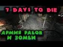 Зомби апокалипсис и армия батраков - 7 Days to Die