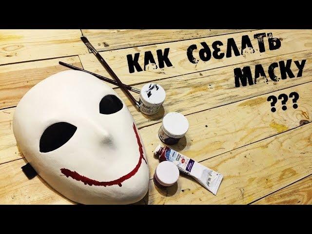 Как сделать маску КРОВАВОГО ХУДОЖНИКА КРИПИПАСТА Моя история возникновения персонажа Smotri Planeta